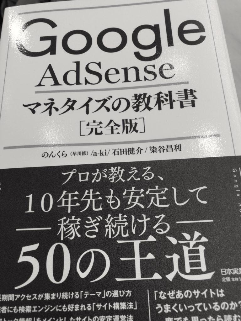 名著「Google AdSense マネタイズの教科書」の内容を応用してGoogle検索で4位を獲得