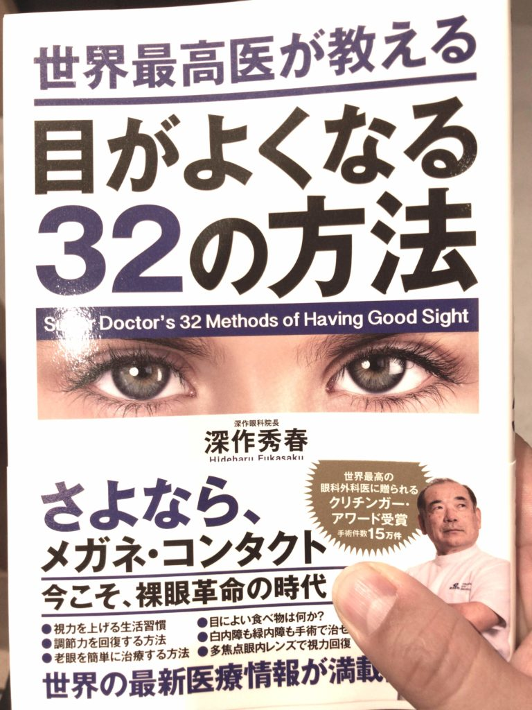 眼科医・深作秀春氏の「世界最高医が教える目がよくなる32の方法」を読んだ感想