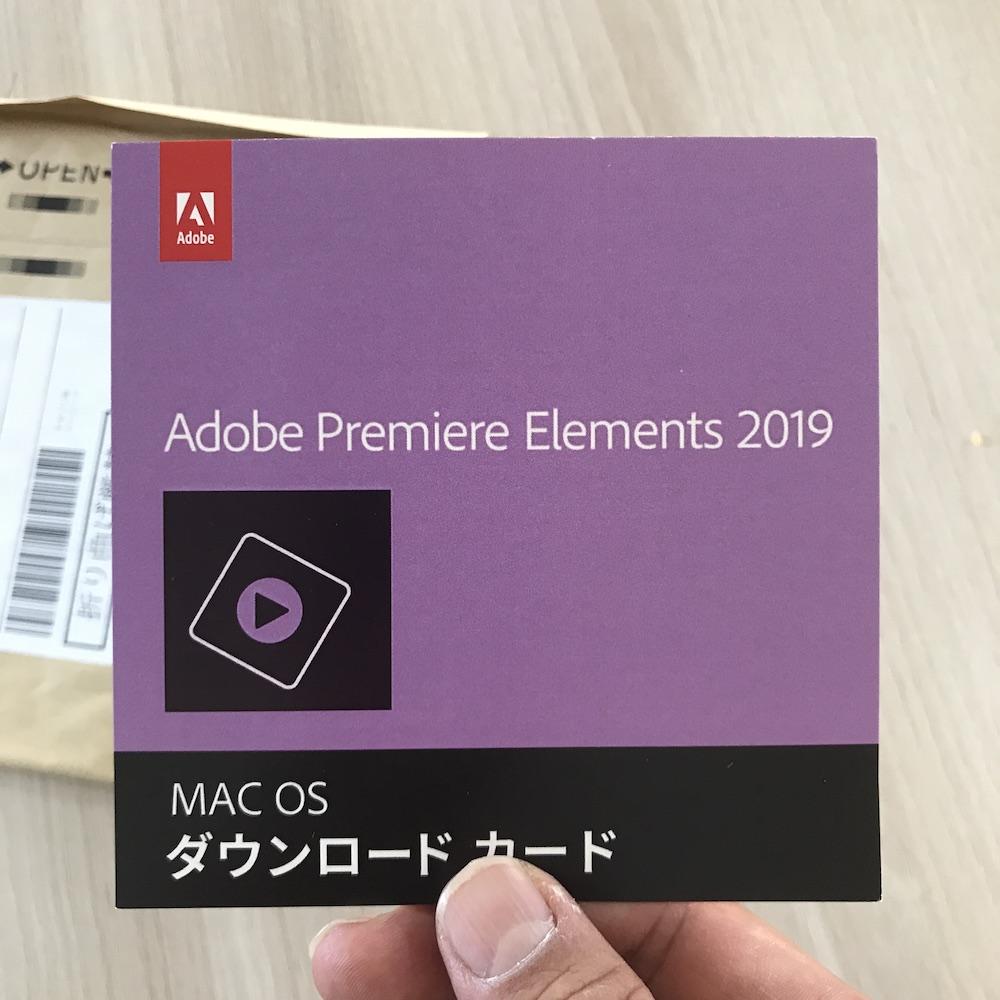 Adobe CCの価格が高すぎるので、Adobe Premier Elements(アドビプレミアエレメンツ)のAmazon.co.jp限定カード版を購入してみた